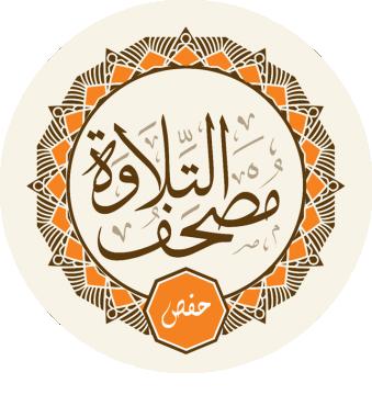 تطبيق تلاوة - رواية حفص عن عاصم - اندرويد