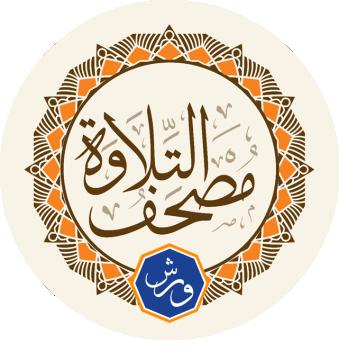 Telawah App - Warsh A'n Nafi'