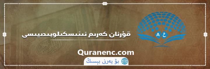 موسوعة القران - ايغوري