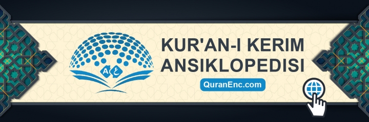 موسوعة القران - تركي