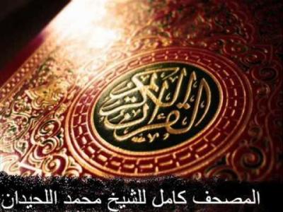 تلاوة من سورة النساء - القارئ محمد اللحيدان
